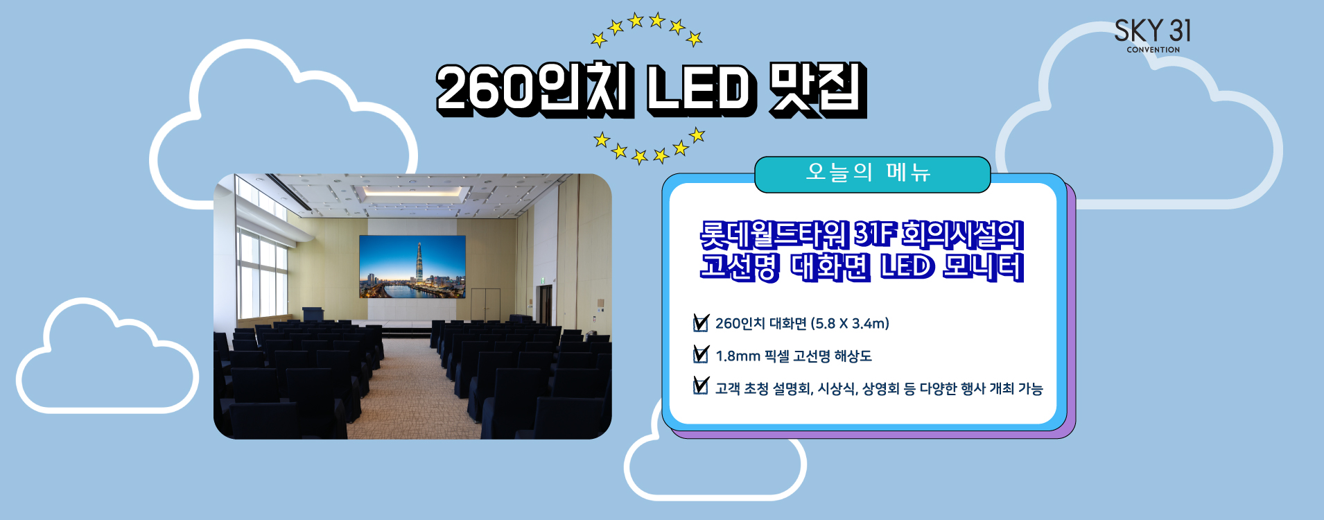 260인치 LED DISPLAY 설치